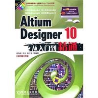 the-altium-computer-aided-design-and-manufacturing-of-cadcam-series-designer-10-from-entry-to-the-ma