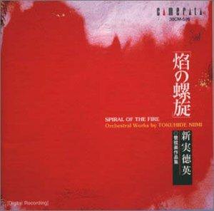 Keiko Nosaka - Tokuhide Niimi - Spiral of the fire - Orchestral Works