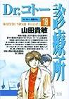 Dr.コトー診療所 第18巻 2005年12月05日発売