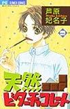 天然ビターチョコレート 2 (フラワーコミックス)