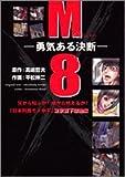 M8―東京直下型地震 / 高嶋 哲夫 のシリーズ情報を見る