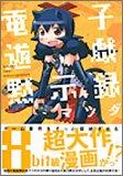 電子遊戯黙示録 / マツダ のシリーズ情報を見る