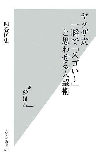 ヤクザ式 一瞬で「スゴい! 」と思わせる人望術 (光文社新書)