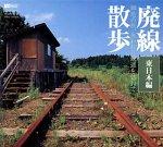 廃線散歩 失われた鉄道を訪ねて 東日本編