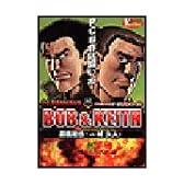 PCコマンド ボブ&キース (ブイウォーカー・コミックス)