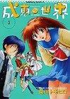 成恵の世界 (3) (角川コミックス・エース)