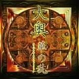 大奥~華の乱~オリジナル・サウンドトラック