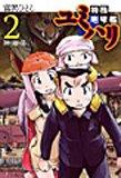 特務咆哮艦ユミハリ 2 (バーズコミックス)