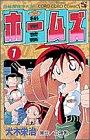秘密警察ホームズ 1―本格推理まんが (1) (てんとう虫コミックス)