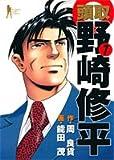 頭取野崎修平 (7) (ヤングジャンプ・コミックスBJ)