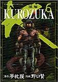 Kurozuka 6 (ジャンプコミックスデラックス)