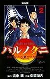 ハルノクニ 2 (少年サンデーコミックス)