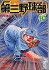 名門!第三野球部 (10) (講談社漫画文庫)