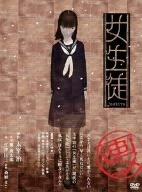画ニメ 女生徒 [DVD]