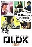 OLDK【ラブコレクションシリーズ】[DVD]