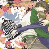 Dramatic CD Collection 僕は君の鳥になりたい。
