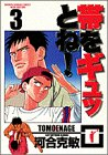 帯をギュッとね! (3) (少年サンデーコミックス〈ワイド版〉)