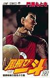 風飛び一斗 22 (ジャンプコミックス)