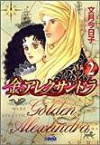 金のアレクサンドラ (2) (ホーム社漫画文庫)