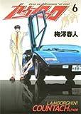 カウンタック 6 (ヤングジャンプコミックス)