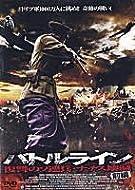 バトル・ライン ~復讐のソ連兵・ナチス壊滅~