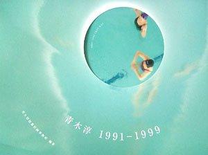 青木淳 1991‐1999
