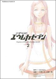 交響詩篇エウレカセブン(2) (カドカワコミックスAエース)