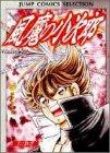 風魔の小次郎 5 (ジャンプコミックスセレクション)