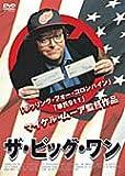 ザ・ビッグ・ワン [DVD]