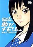 働け!メモリちゃん 1 (ジャンプコミックスデラックス)