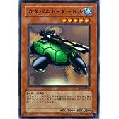 【遊戯王シングルカード】 《ビギナーズ・エディション2》 カタパルト・タートル スーパーレア be2-jp047