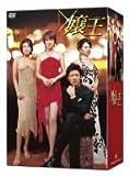 Image de 嬢王 DVD-BOX