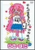 らき☆すた 4 通常版