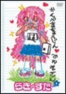 らき☆すた 4 通常版 [DVD]
