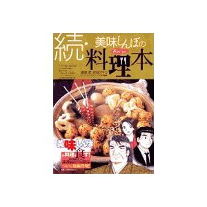 美味しんぼの料理本―Recipe (続) (BIG COMICS SPECIAL)