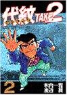代紋TAKE2 2 (ヤングマガジンコミックス)