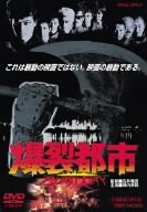 爆裂都市 BURST CITY [DVD]
