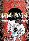 チャイルド・プラネット 2 (ヤングサンデーコミックス)