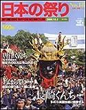 日本の祭り(週刊朝日百科) 長崎くんち 唐津くんち おはら祭 (九州・沖縄・・3)