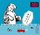 AZUのラジオ2007年2月はヤバっ!