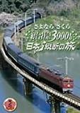 """さよなら""""さくら"""" 寝台特急3000キロ 日本縦断の旅 [DVD]"""