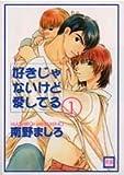 好きじゃないけど愛してる 1 (1) (花音コミックス)