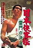 日本侠客伝 雷門の血斗 [DVD]