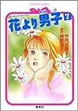 花より男子〈7〉 (コバルト文庫)