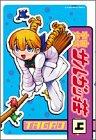 宇宙賃貸サルガッ荘 4 (4) (ガンガンファンタジーコミックス)