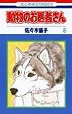 動物のお医者さん (8)