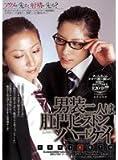 男装二人は肛門ピストンハードゲイ 立花里子&原千尋 [DVD]