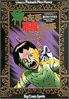 神の左手悪魔の右手 1 (1) (ビッグコミックス)