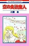 空の食欲魔人 / 川原 泉 のシリーズ情報を見る