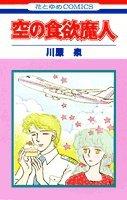 空の食欲魔人 (花とゆめCOMICS)